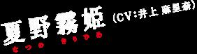 夏野霧姫(CV:井上 麻里奈)
