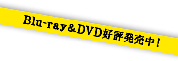 Blu-ray&DVD発売中!