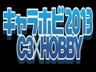 キャラホビ2013_メイン_ロゴ.jpg